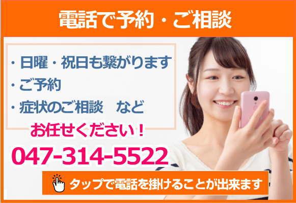 ぬくもり鍼灸院電話番号